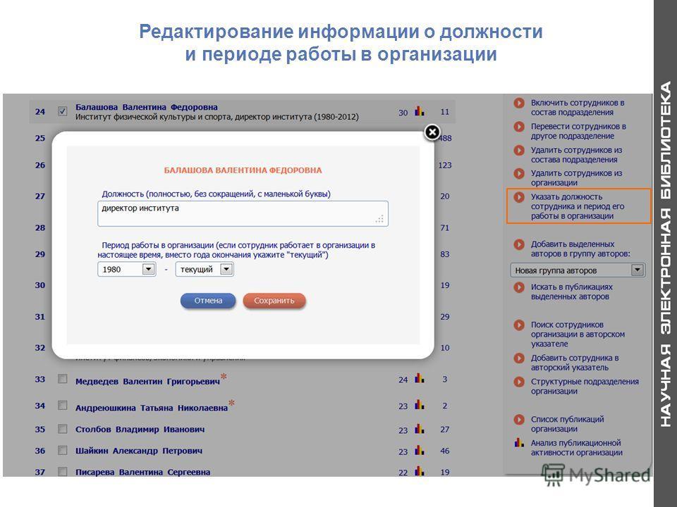 Редактирование информации о должности и периоде работы в организации
