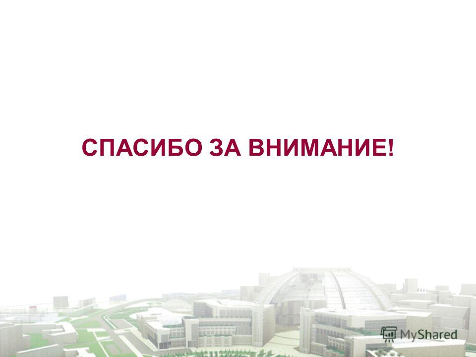 СПАСИБО ЗА ВНИМАНИЕ! 43