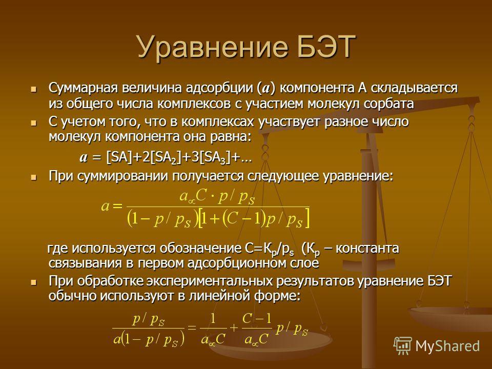 Уравнение БЭТ Суммарная величина адсорбции ( а ) компонента А складывается из общего числа комплексов с участием молекул сорбата Суммарная величина адсорбции ( а ) компонента А складывается из общего числа комплексов с участием молекул сорбата С учет