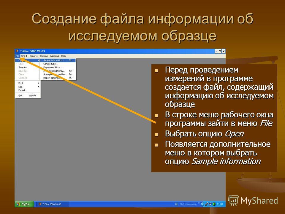 Создание файла информации об исследуемом образце Перед проведением измерений в программе создается файл, содержащий информацию об исследуемом образце Перед проведением измерений в программе создается файл, содержащий информацию об исследуемом образце