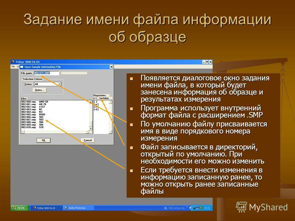 Задание имени файла информации об образце Появляется диалоговое окно задания имени файла, в который будет занесена информация об образце и результатах измерения Программа использует внутренний формат файла с расширением.SMP По умолчанию файлу присваи