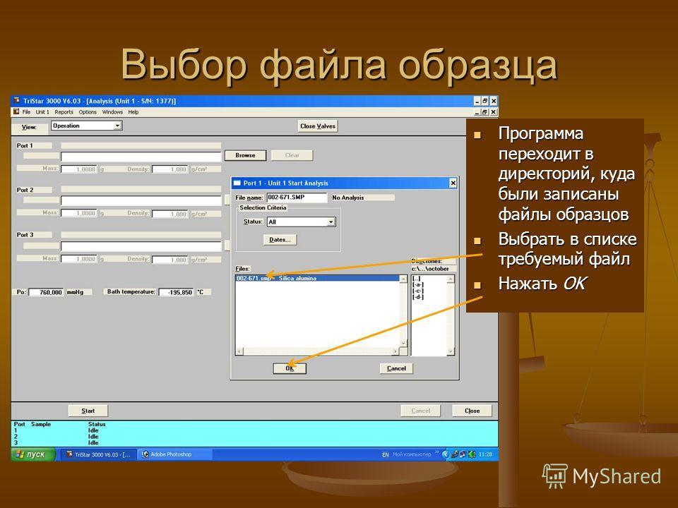 Выбор файла образца Программа переходит в директорий, куда были записаны файлы образцов Выбрать в списке требуемый файл Нажать OK