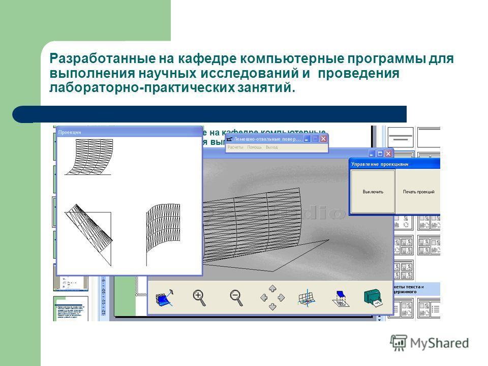 Разработанные на кафедре компьютерные программы для выполнения научных исследований и проведения лабораторно-практических занятий.