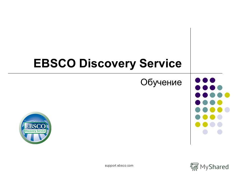 support.ebsco.com EBSCO Discovery Service Обучение