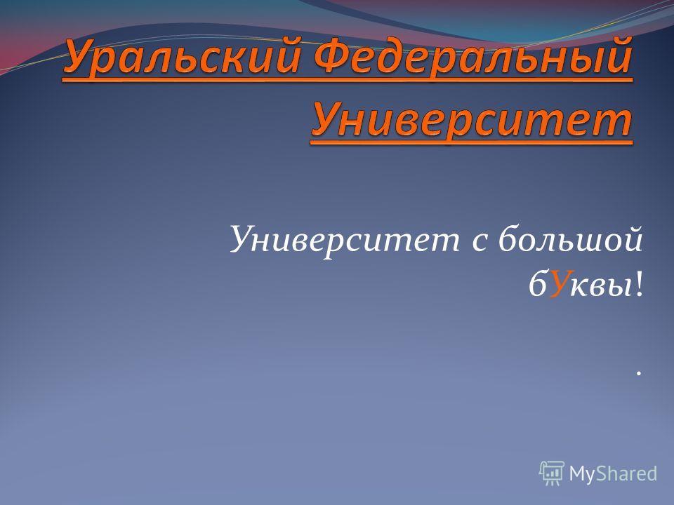 Университет с большой бУквы!.