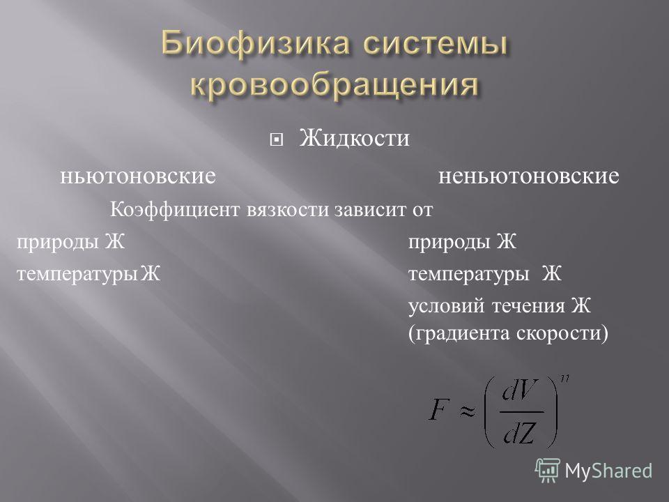 Жидкости ньютоновские неньютоновские Коэффициент вязкости зависит от природы Ж температурыЖтемпературыЖ условий течения Ж ( градиента скорости )