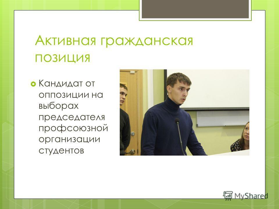 Активная гражданская позиция Кандидат от оппозиции на выборах председателя профсоюзной организации студентов