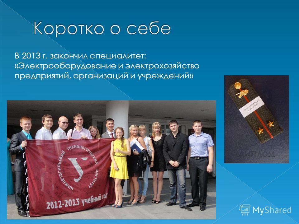 В 2013 г. закончил специалитет: «Электрооборудование и электрохозяйство предприятий, организаций и учреждений»