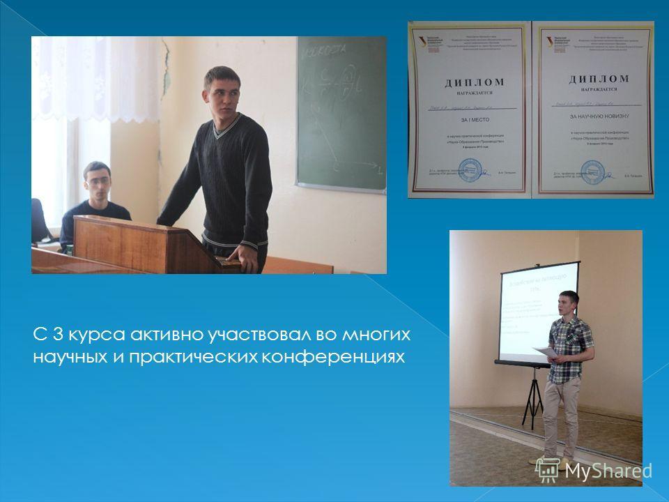 С 3 курса активно участвовал во многих научных и практических конференциях