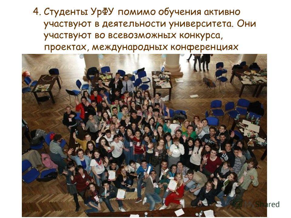 4.Студенты УрФУ помимо обучения активно участвуют в деятельности университета. Они участвуют во всевозможных конкурса, проектах, международных конференциях