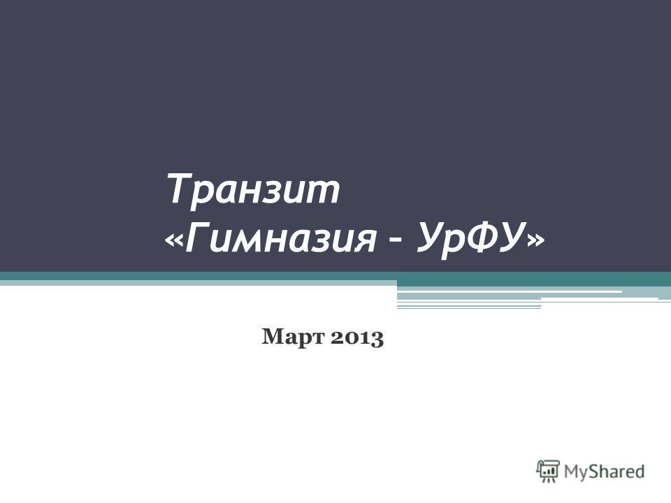 Транзит «Гимназия – УрФУ» Март 2013