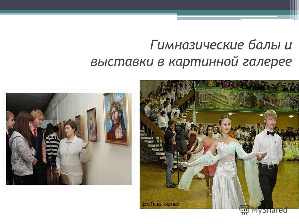 Гимназические балы и выставки в картинной галерее