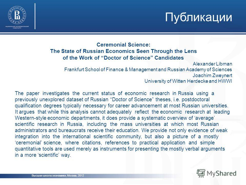 Публикации фото Ceremonial Science: The State of Russian Economics Seen Through the Lens of the Work of Doctor of Science Candidates Alexander Libman Frankfurt School of Finance & Management and Russian Academy of Sciences Joachim Zweynert University