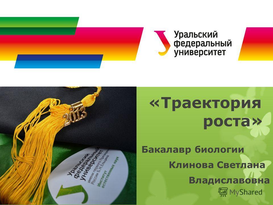 «Траектория роста» Бакалавр биологии Клинова Светлана Владиславовна