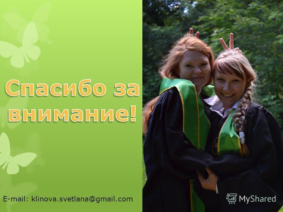 E-mail: klinova.svetlana@gmail.com