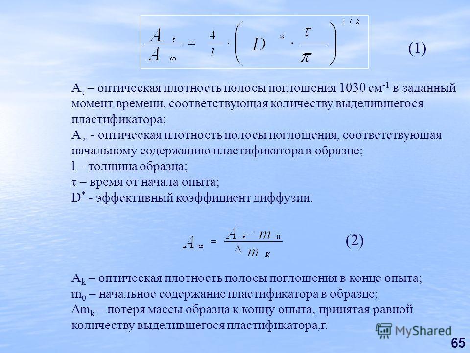 65 (1) А τ – оптическая плотность полосы поглощения 1030 см -1 в заданный момент времени, соответствующая количеству выделившегося пластификатора; А - оптическая плотность полосы поглощения, соответствующая начальному содержанию пластификатора в обра