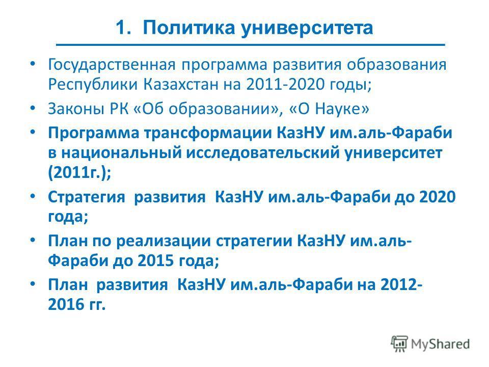 Государственная программа развития образования Республики Казахстан на 2011-2020 годы; Законы РК «Об образовании», «О Науке» Программа трансформации КазНУ им.аль-Фараби в национальный исследовательский университет (2011г.); Стратегия развития КазНУ и