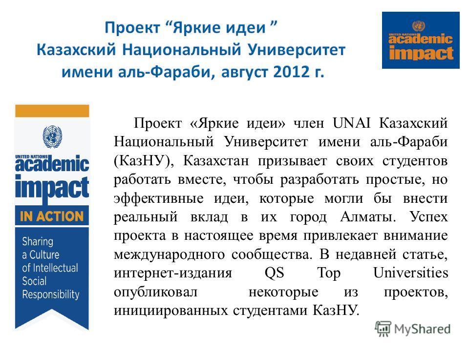Проект «Яркие идеи» член UNAI Казахский Национальный Университет имени аль-Фараби (КазНУ), Казахстан призывает своих студентов работать вместе, чтобы разработать простые, но эффективные идеи, которые могли бы внести реальный вклад в их город Алматы.
