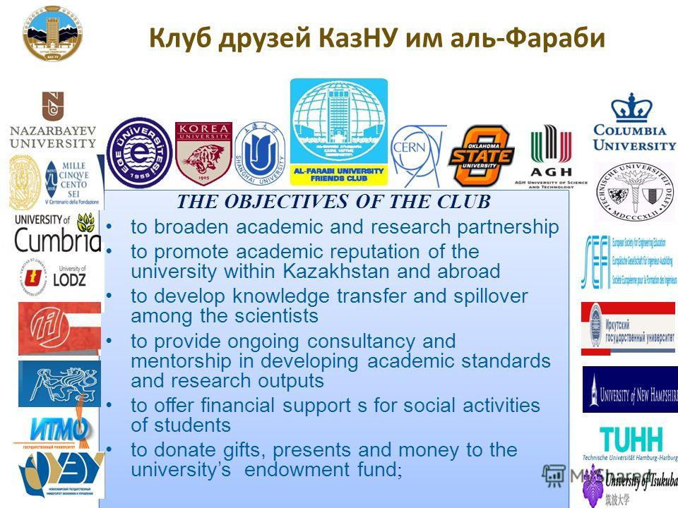 THE OBJECTIVES OF THE CLUB to broaden academic and research partnership to promote academic reputation of the university within Kazakhstan and abroad to develop knowledge transfer and spillover among the scientists to provide ongoing consultancy and