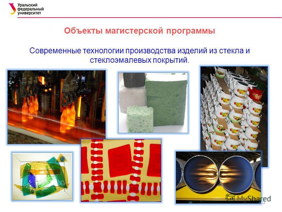 3 Объекты магистерской программы Современные технологии производства изделий из стекла и стеклоэмалевых покрытий.