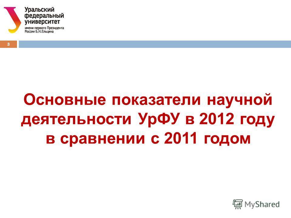 0 3 Основные показатели научной деятельности УрФУ в 2012 году в сравнении с 2011 годом