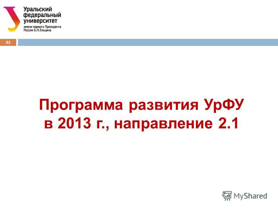 0 32 Программа развития УрФУ в 2013 г., направление 2.1