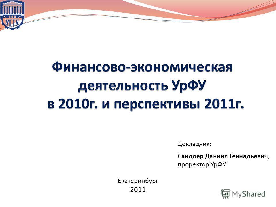 Докладчик: Сандлер Даниил Геннадьевич, проректор УрФУ Екатеринбург 2011