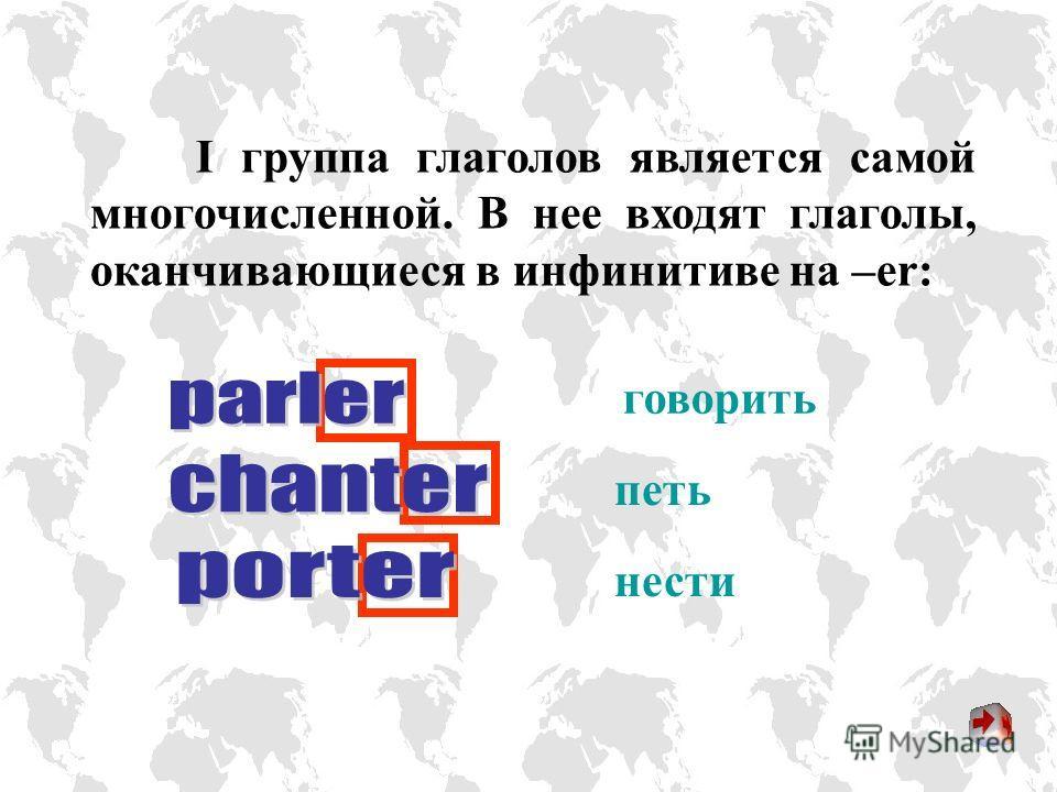 Глаголы, входящие в I группу. Причастие прошедшего времени. Особенности спряжения глаголов I группы: с «е» в предпоследнем слоге. с «é» в предпоследнем слоге. глаголы, оканчивающиеся на «-cer»; «-ger»;«-ger»; «-guer» / «quer»;«-guer» / «quer»; «-ier»