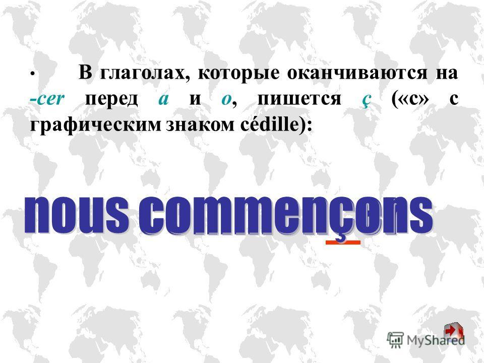 Примечание: В future simple, futur dans le passé, conditionnel présent, т.е. в формах, образованных от инфинитива, эти глаголы сохраняют é: