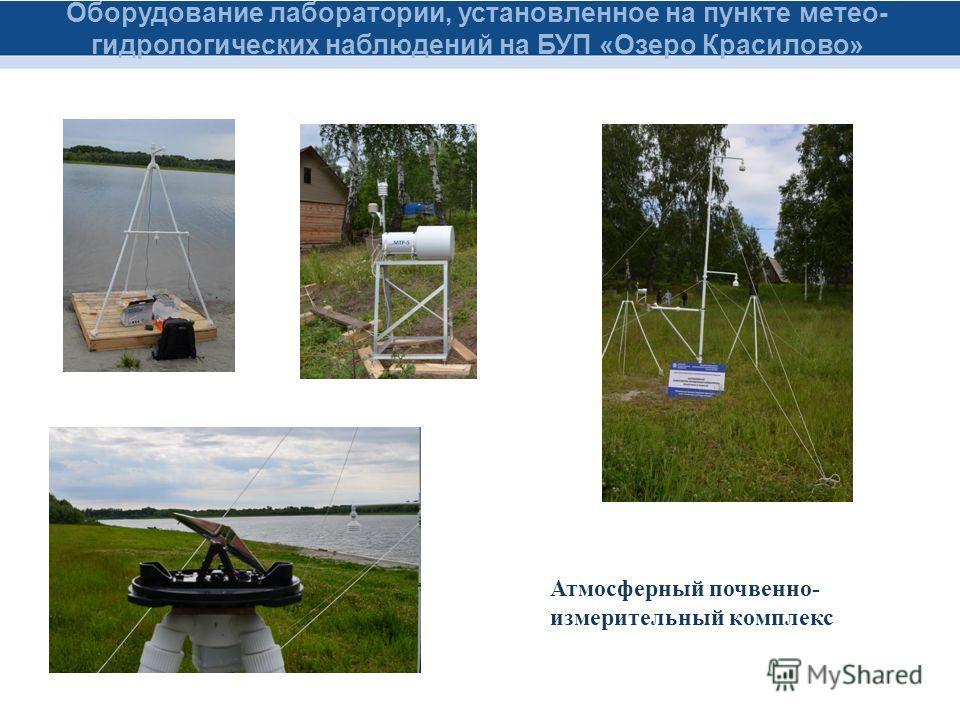 Оборудование лаборатории, установленное на пункте метео- гидрологических наблюдений на БУП «Озеро Красилово» Атмосферный почвенно- измерительный комплекс