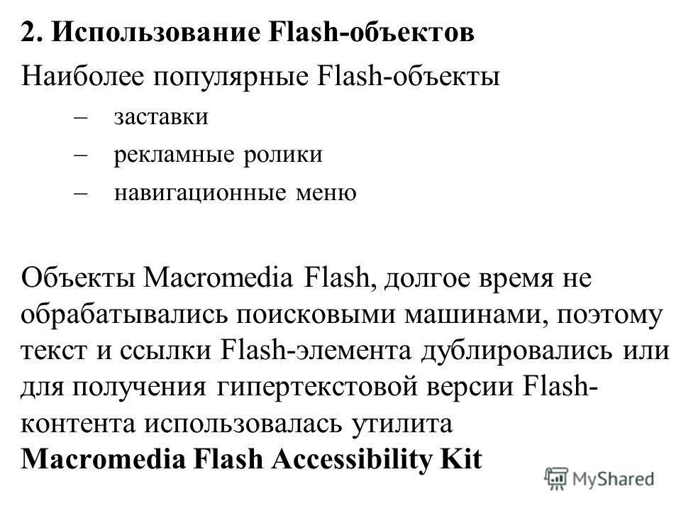 2. Использование Flash-объектов Наиболее популярные Flash-объекты –заставки –рекламные ролики –навигационные меню Объекты Macromedia Flash, долгое время не обрабатывались поисковыми машинами, поэтому текст и ссылки Flash-элемента дублировались или дл