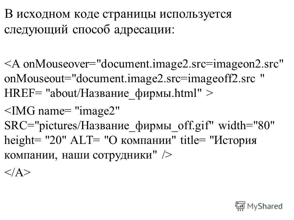 В исходном коде страницы используется следующий способ адресации: