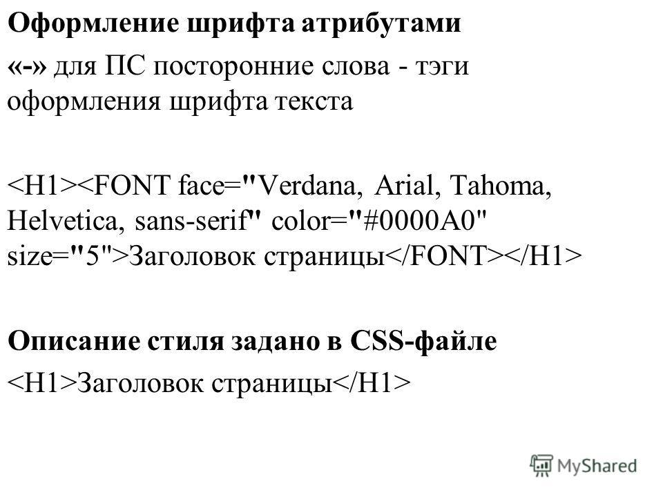 Оформление шрифта атрибутами «-» для ПС посторонние слова - тэги оформления шрифта текста Заголовок страницы Описание стиля задано в CSS-файле Заголовок страницы