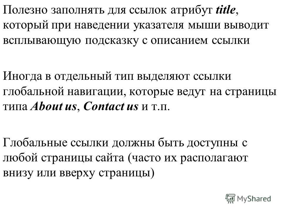 Полезно заполнять для ссылок атрибут title, который при наведении указателя мыши выводит всплывающую подсказку с описанием ссылки Иногда в отдельный тип выделяют ссылки глобальной навигации, которые ведут на страницы типа About us, Contact us и т.п.