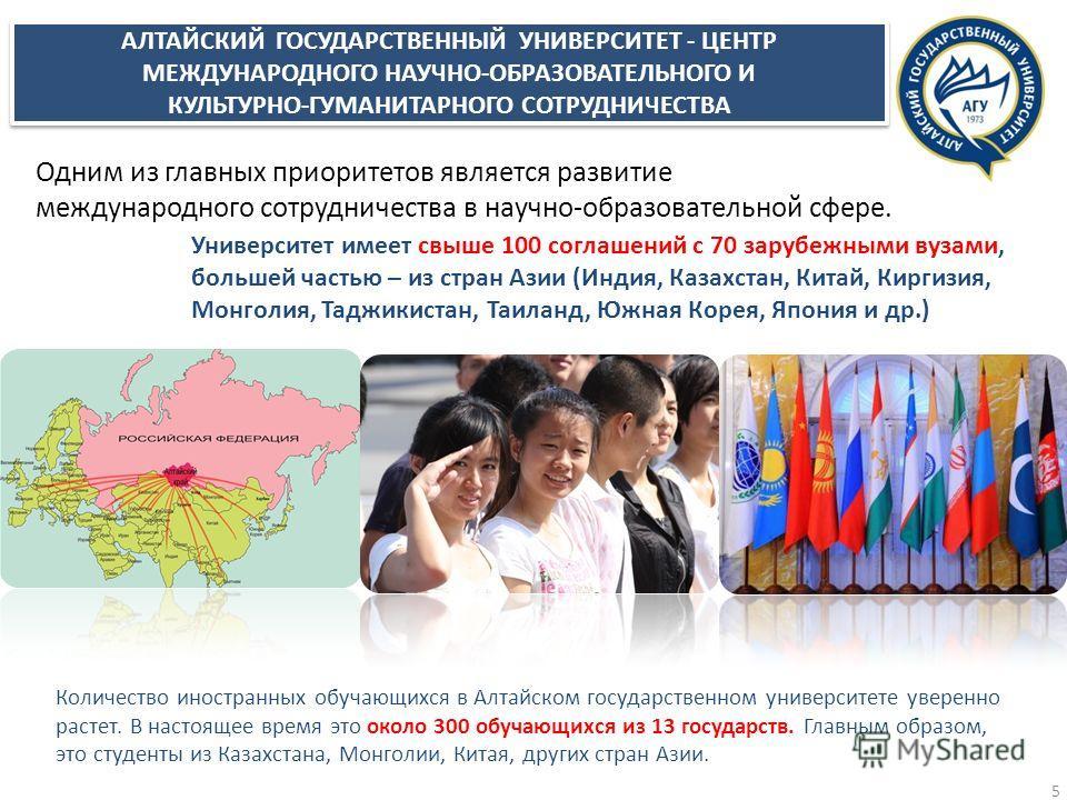 Одним из главных приоритетов является развитие международного сотрудничества в научно-образовательной сфере. Университет имеет свыше 100 соглашений с 70 зарубежными вузами, большей частью – из стран Азии (Индия, Казахстан, Китай, Киргизия, Монголия,