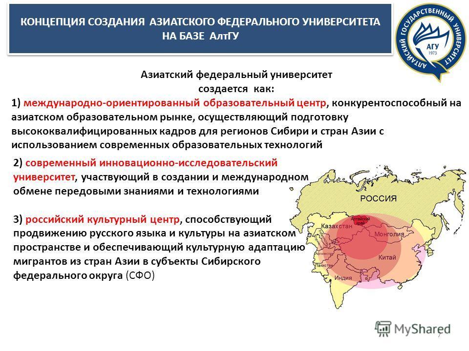 Азиатский федеральный университет создается как: 1) международно-ориентированный образовательный центр, конкурентоспособный на азиатском образовательном рынке, осуществляющий подготовку высококвалифицированных кадров для регионов Сибири и стран Азии