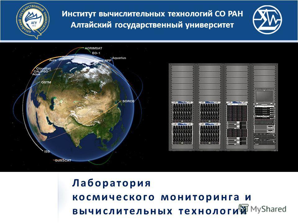 Лаборатория космического мониторинга и вычислительных технологий Институт вычислительных технологий СО РАН Алтайский государственный университет