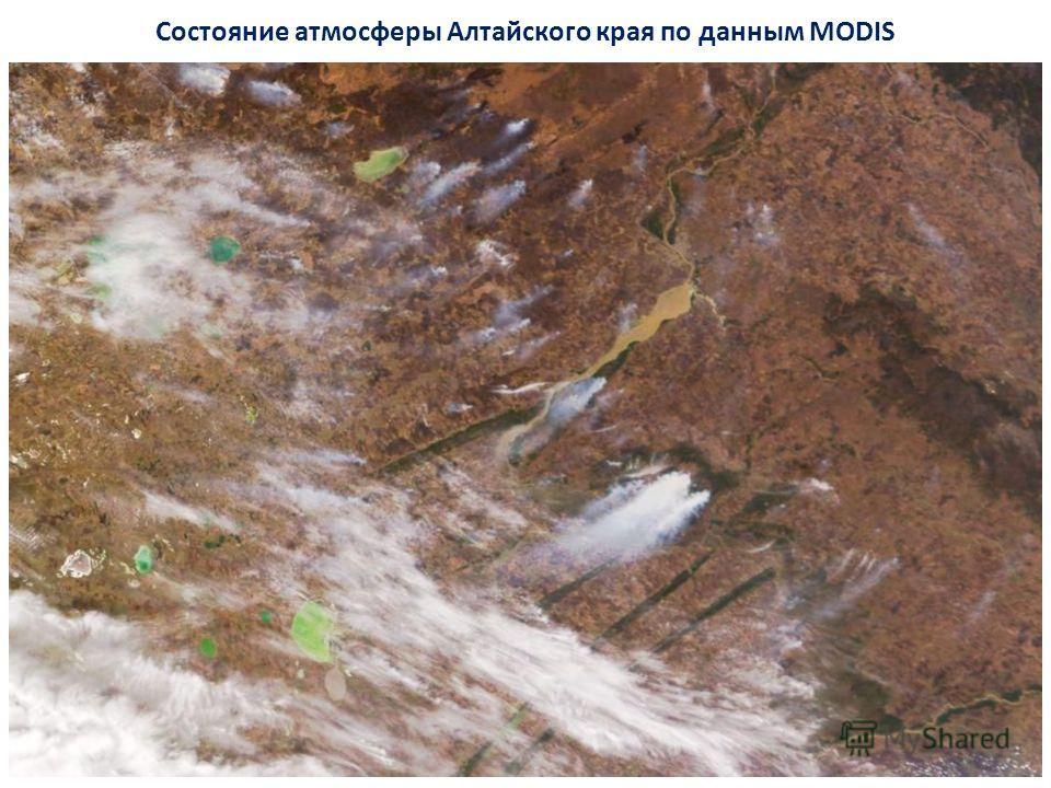 Состояние атмосферы Алтайского края по данным MODIS