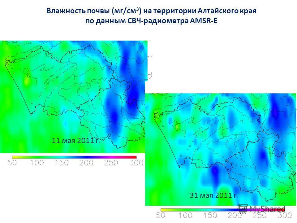 Влажность почвы (мг/см 3 ) на территории Алтайского края по данным СВЧ-радиометра AMSR-E 11 мая 2011 г. 31 мая 2011 г.