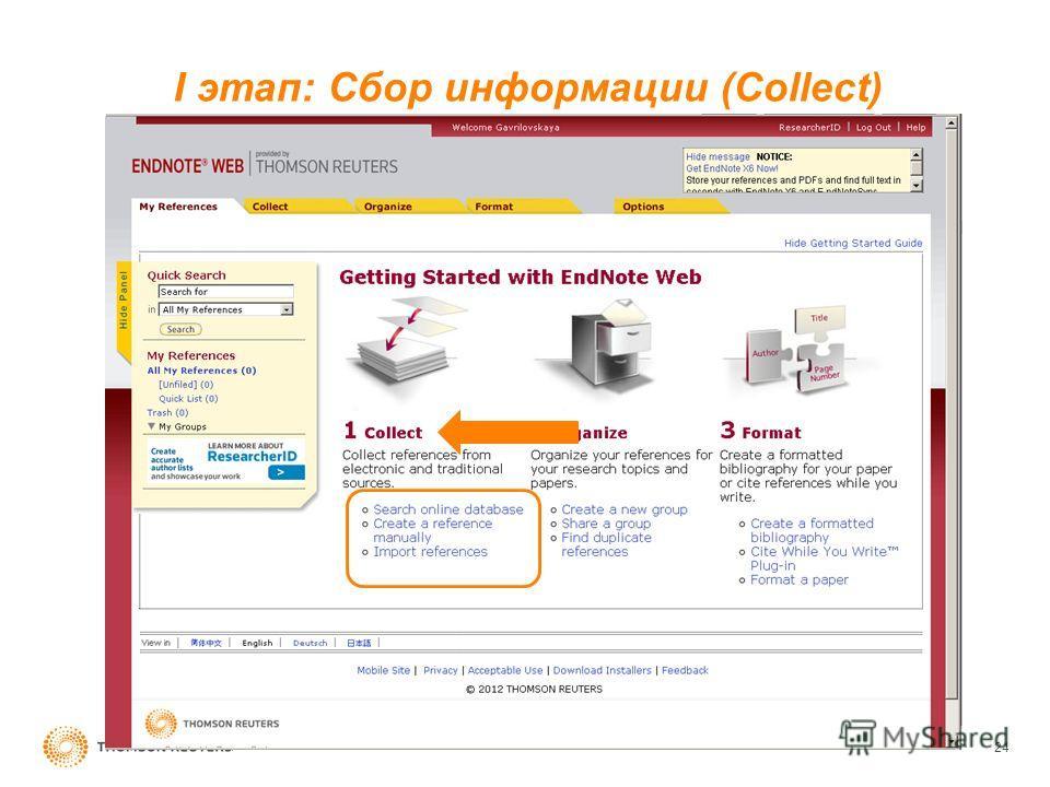 I этап: Cбор информации (Сollect) 24
