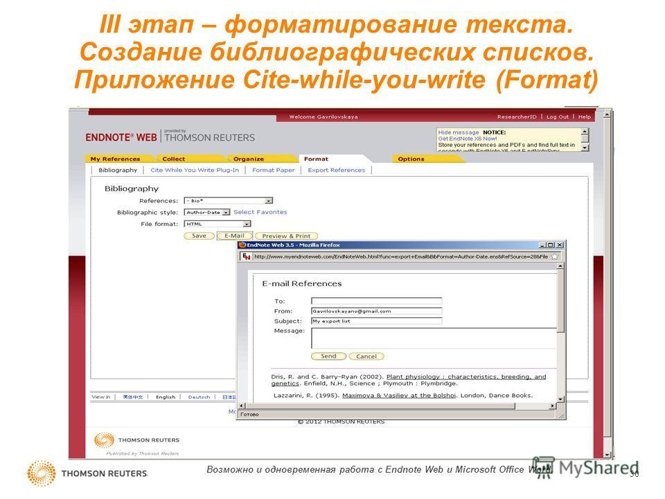 III этап – форматирование текста. Создание библиографических списков. Приложение Cite-while-you-write (Format) Возможно и одновременная работа с Endnote Web и Microsoft Office Word. 30