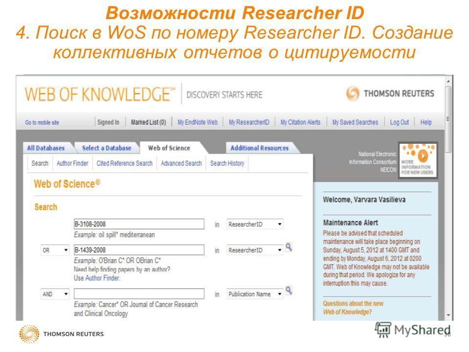 Возможности Researcher ID 4. Поиск в WoS по номеру Researcher ID. Создание коллективных отчетов о цитируемости 36