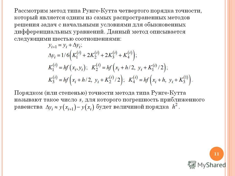 Рассмотрим метод типа Рунге-Кутта четвертого порядка точности, который является одним из самых распространенных методов решения задач с начальными условиями для обыкновенных дифференциальных уравнений. Данный метод описывается следующими шестью соотн