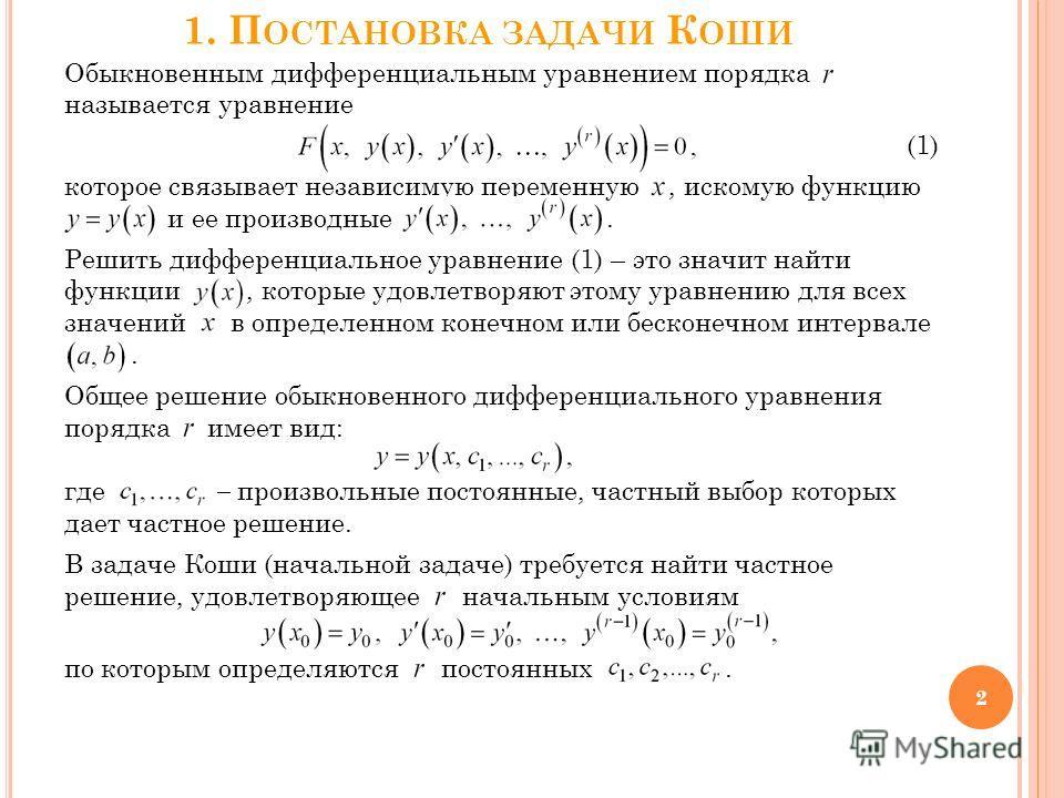 1. П ОСТАНОВКА ЗАДАЧИ К ОШИ Обыкновенным дифференциальным уравнением порядка называется уравнение (1) которое связывает независимую переменную, искомую функцию и ее производные. Решить дифференциальное уравнение (1) – это значит найти функции, которы