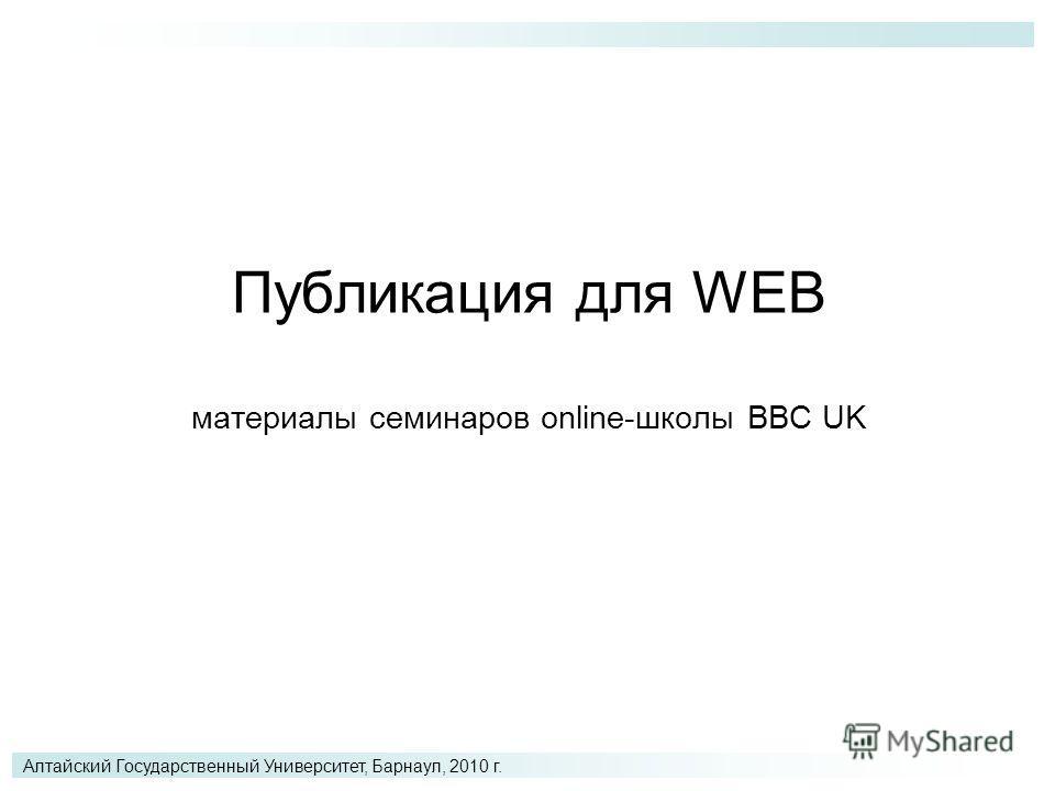 Публикация для WEB материалы семинаров online-школы BBC UK Алтайский Государственный Университет, Барнаул, 2010 г.