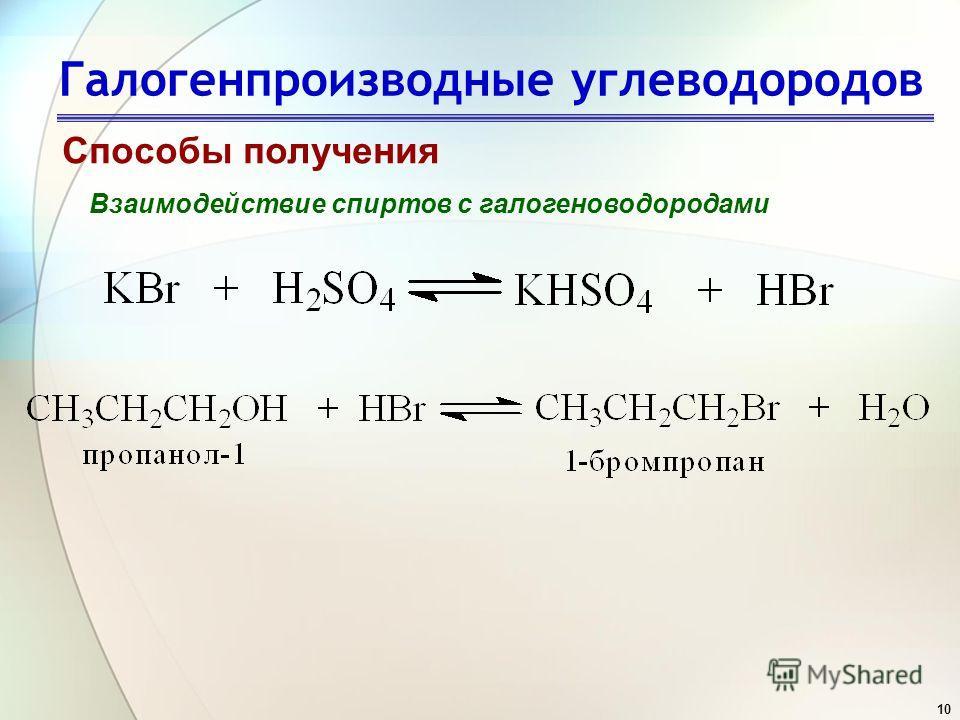 10 Галогенпроизводные углеводородов Способы получения Взаимодействие спиртов с галогеноводородами