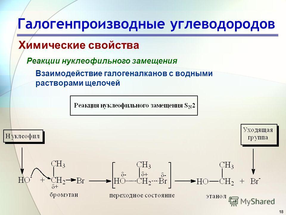 18 Галогенпроизводные углеводородов Химические свойства Реакции нуклеофильного замещения Взаимодействие галогеналканов с водными растворами щелочей