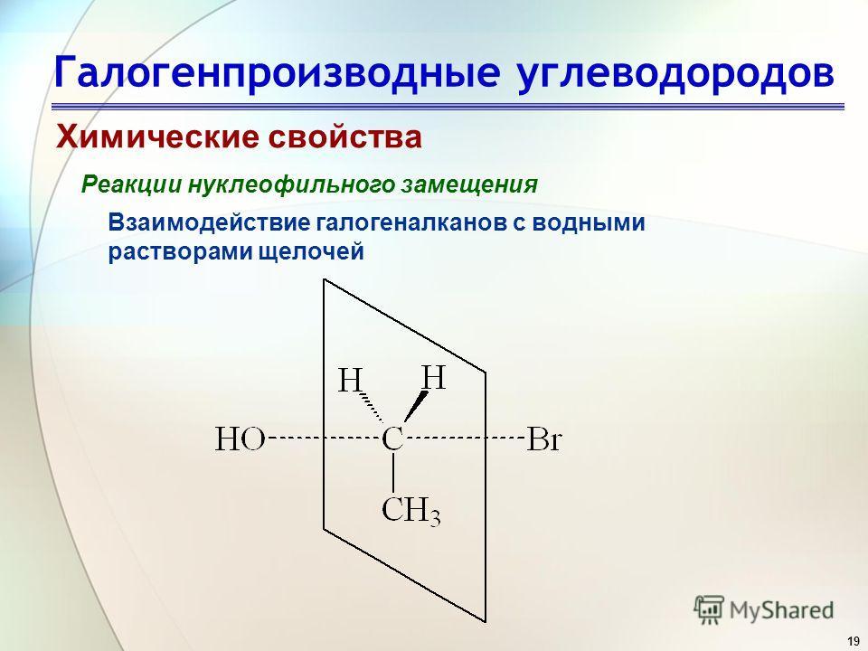 19 Галогенпроизводные углеводородов Химические свойства Реакции нуклеофильного замещения Взаимодействие галогеналканов с водными растворами щелочей