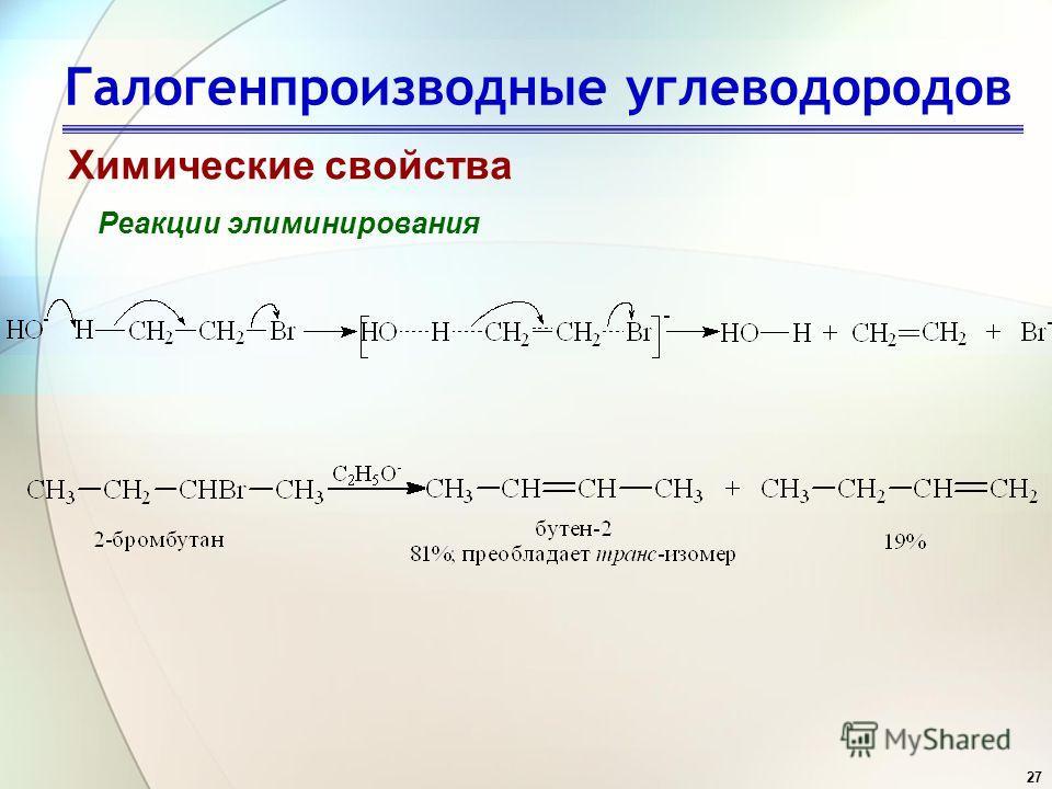 27 Галогенпроизводные углеводородов Химические свойства Реакции элиминирования