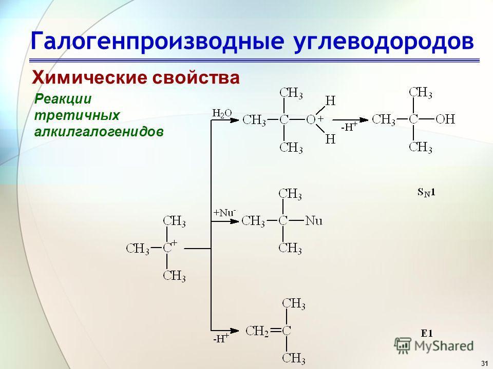 31 Галогенпроизводные углеводородов Химические свойства Реакции третичных алкилгалогенидов